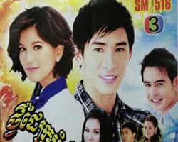 [ Movies ]  - ថ្វីដៃក្រមុំជើងល្អ- Movies, Thai - Khmer, Series Movies - [ 38 part(s) ]