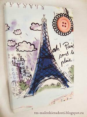 Ах! Париж!