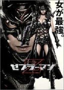 Zebraman 2: Tấn Công Thành Phố Zebra