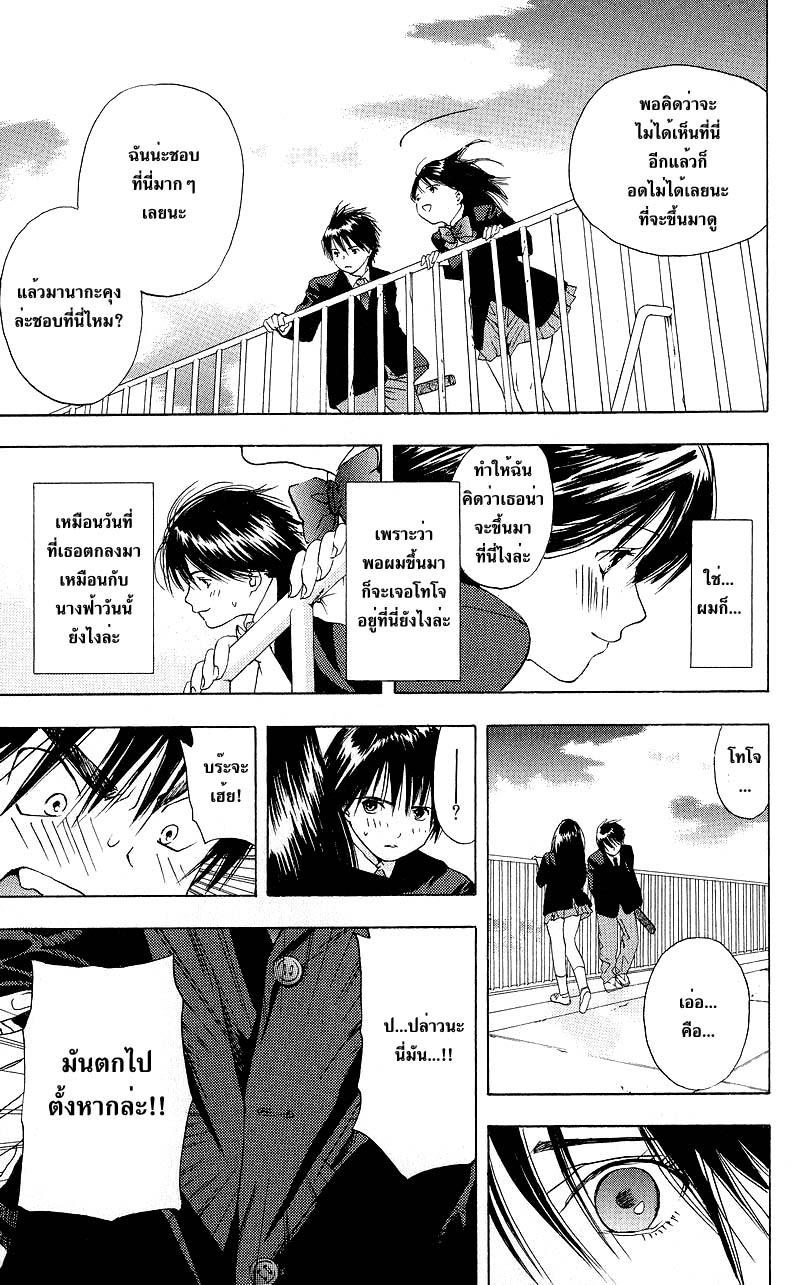 อ่านการ์ตูน Ichigo100 18 ภาพที่ 17