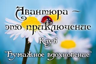 Авантюры здесь :)