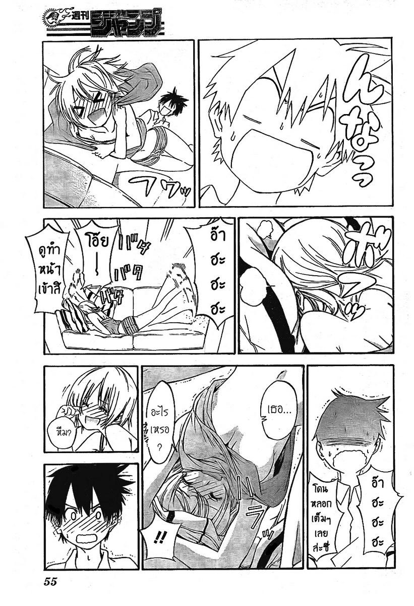 อ่านการ์ตูน Pajama na Kanojo 1 ภาพที่ 32