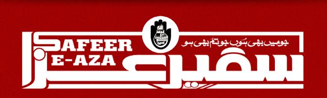 http://www.Safeer-e-Azaa.blogspot.com