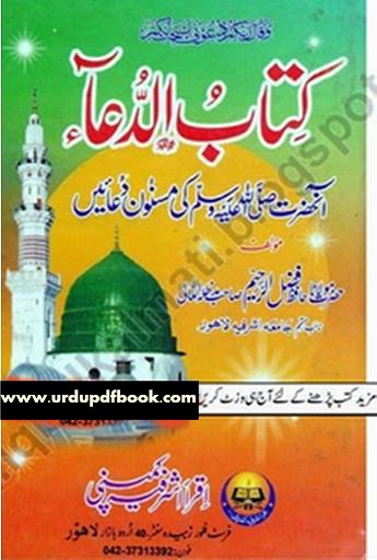 Kitab Ud Dua urdu dua book