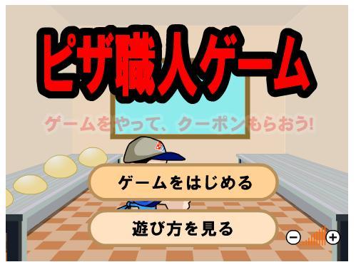ピザ職人ゲーム