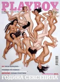 Playboy Sérvia Janeiro e Fevereiro 2013