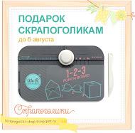 Конфетка к 7-летию магазина