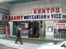 ΤΕΧΕΡΑΝ ΚΕΝΤΡΟ ΧΑΛΙΟΥ & ΜΟΚΕΤΑΣ