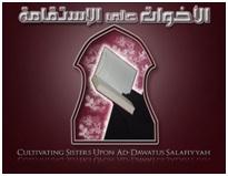 Ad Dawaatus Salafiyyah