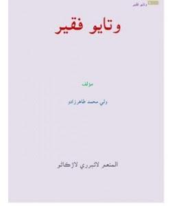 Watayo Fakir By Wali Muhammad Tahir Zado