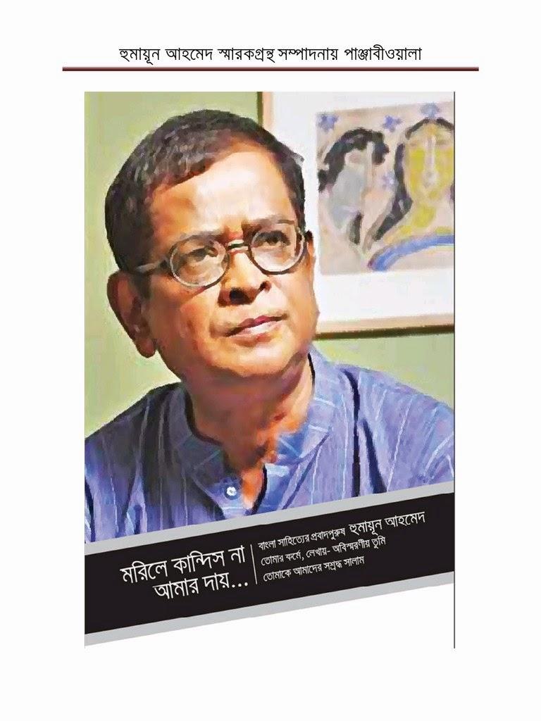 Humayun Ahmed Sarokgrontho Edited by Panjabiwala