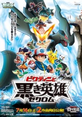 Pokemon the Movie: White - Victini and Zekrom