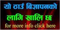 Nepal Condum Suppliers
