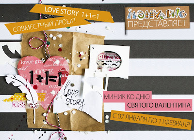 Love story 1+1=1