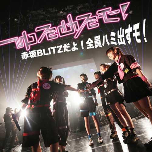 [Album] ゆるめるモ! – 赤坂BLITZだよ! 全員ハミ出すモ! (2015.05.29/MP3/RAR)