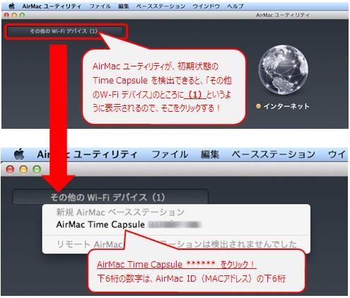 [その他のWi-Fi デバイス]から検出したTime Capsule をクリック