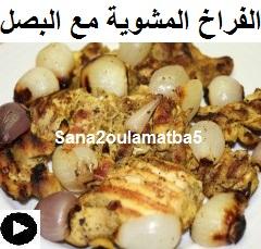 فيديو الفراخ المشوية مع البصل
