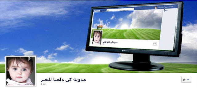 أفكار للتايم لاين على الفيس بوك