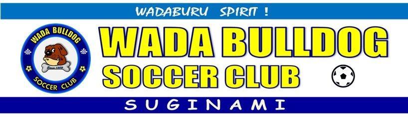 和田ブルドッグサッカークラブ