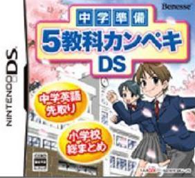 Chuugaku Junbi: 5 Kyouka Kanpeki DS