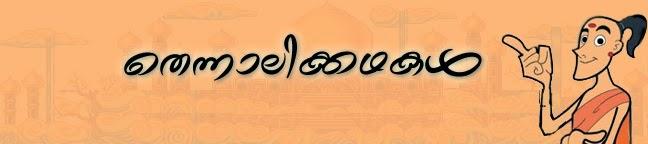 തെന്നാലി കഥകള്
