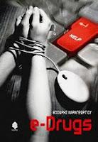 e-Drugs - Θοδωρής Καραγεωργίου