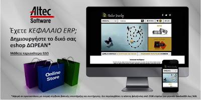ΚΕΦΑΛΑΙΟ ERP e-shop