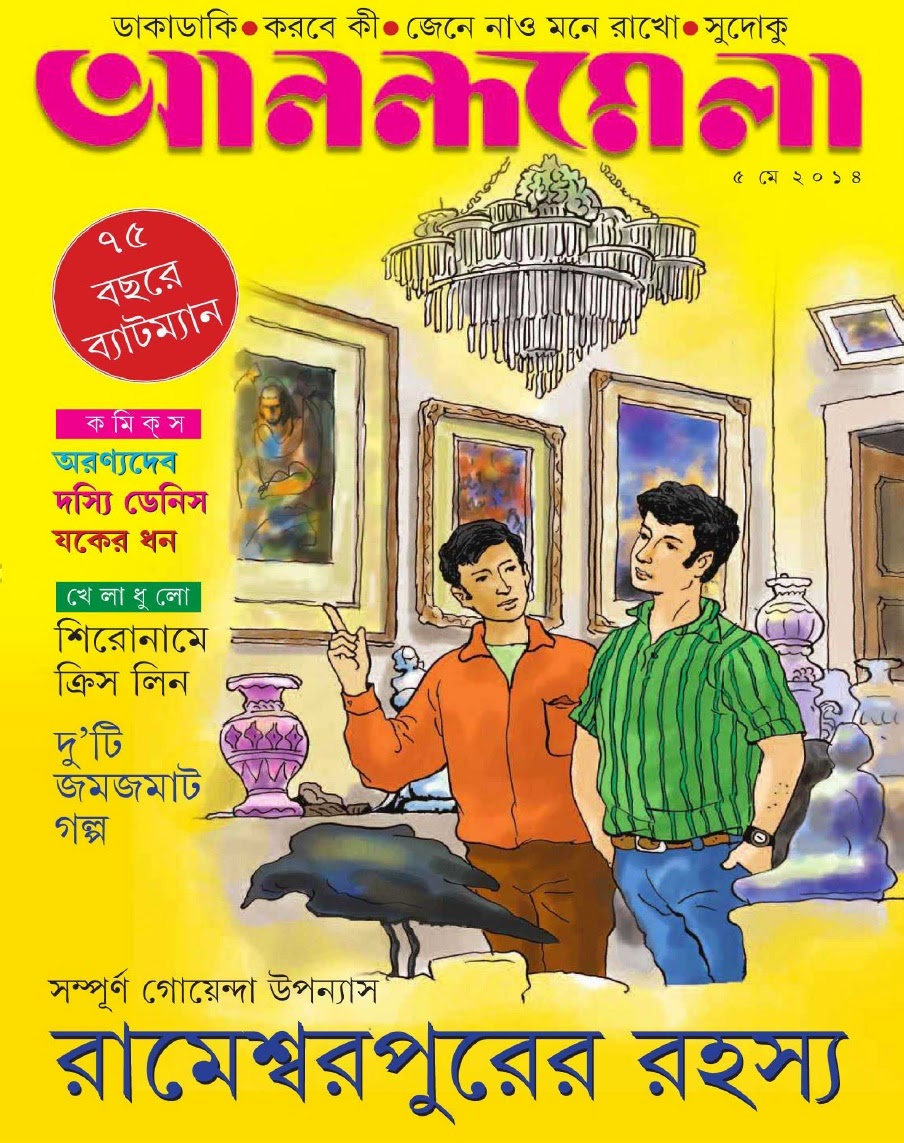 bengali detective story book free download   congeh