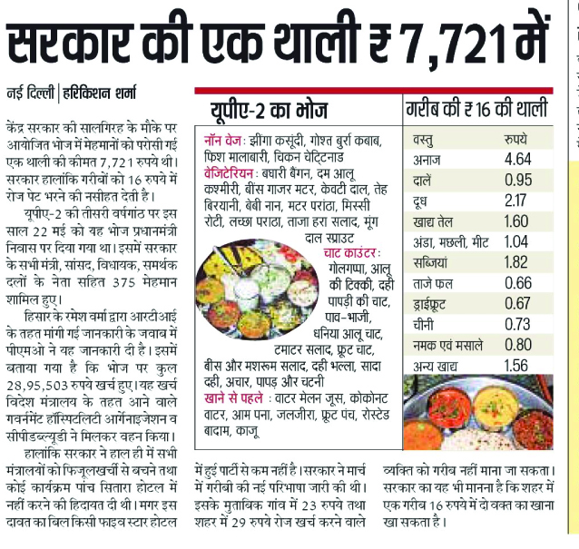 prime minister dinner 7721 govt rti success story khulasa rti activist ramesh verma hisar haryana upa govt
