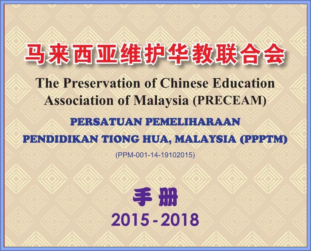 《马来西亚维护华教联合会》手册