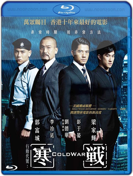[Mini-HD] Cold War (2012) 2 คมล่าถล่มเมือง [720p][เสียงจีน+ไทย][บทบรรยายไทย+อังกฤษ]