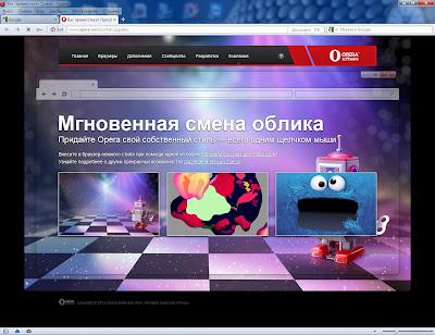 Внешний вид браузера Opera 12 после первого запуска