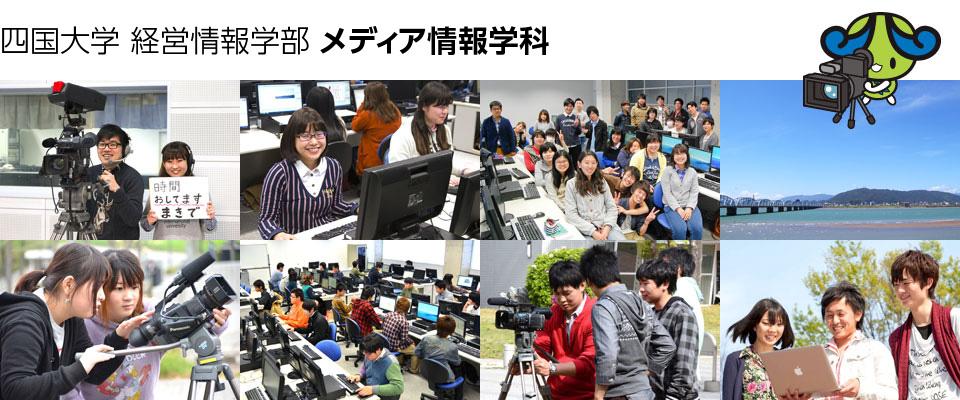 四国大学 経営情報学部 メディア情報学科  公式ブログ