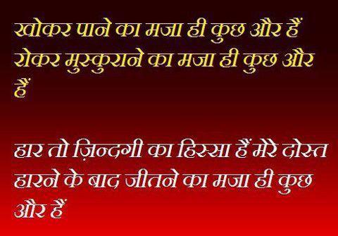 Bewafa Dost Hindi Khokar paane ka maja.