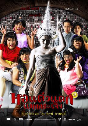 o movies thai in ängelholm