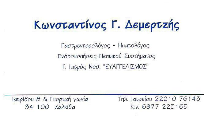 Γαστρεντερολόγος-Ηπατολόγος