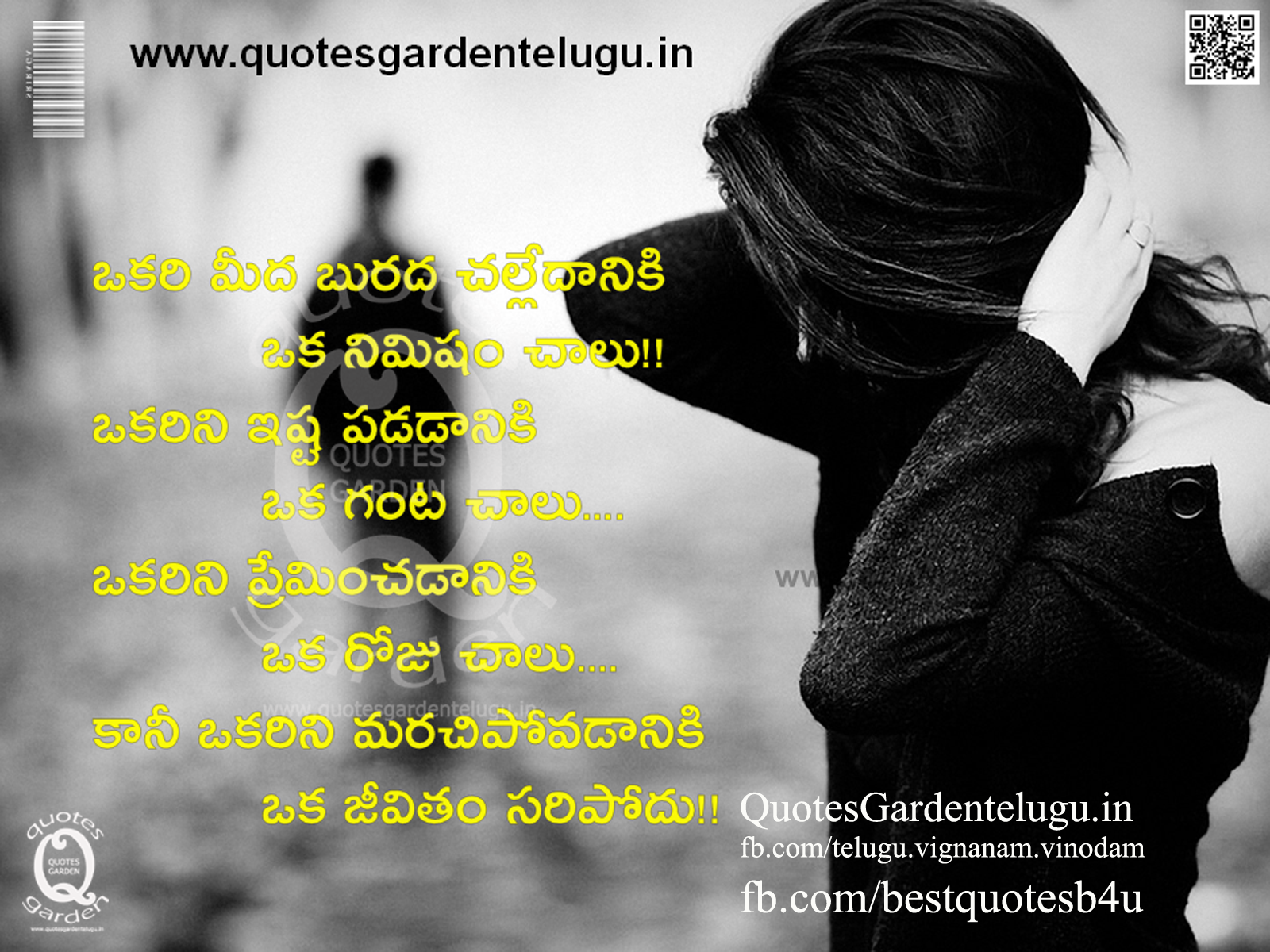 Deep Love Quotes For Her In Telugu : ... Telugu QuotesBest Telugu Love Quotes QUOTES GARDEN Telugu Quotes