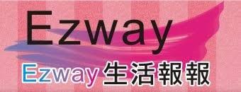 EZway生活報報