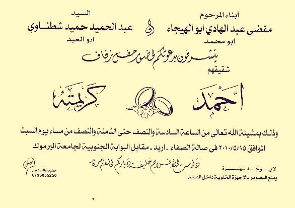 Arabic Wedding Invitations is an amazing ideas you had to choose for invitation design
