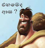 New sinhala funny photos pictures images for Facebook comments