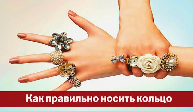 Почему нельзя носить чужое кольцо