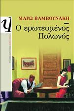 """""""Βιβλιου Προταση"""":""""Ο ερωτευμενος Πολωνος"""", Μαρω Βαμβουνακη-Εκδοσεις Ψυχογιος! Τι λετε;"""