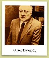"""Ο Αλέκος Πατσιφάς, διευθυντής της δισκογραφικής ΛΥΡΑ, ενθουσιάστηκε και βάφτισε το δίσκο """"Ο δρόμος""""."""