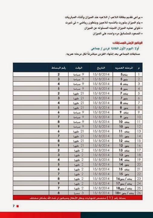 مصر: تنظيم بطولة كل النجوم للعام الثاني على التوالي