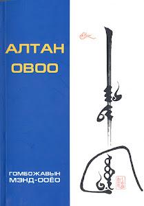 Алтан Овоо