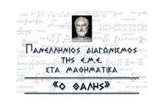 Διάκριση στον Πανελλήνιο Μαθηματικό Διαγωνισμό «ΘΑΛΗΣ»
