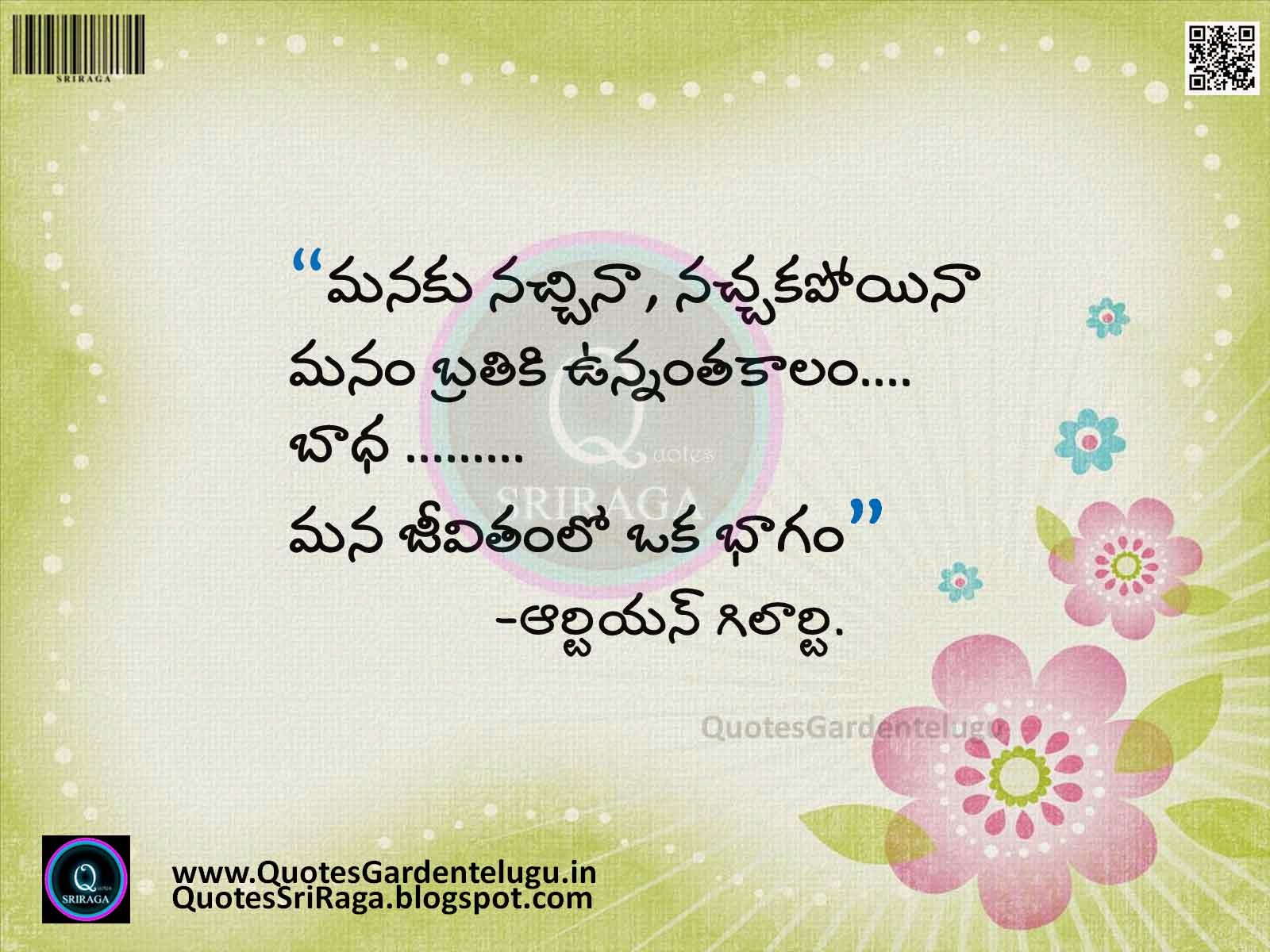 Telugu Good Reads Best Telugu Inspirational Quotes with HDwallpapers Famous Telugu Motivational Quotes images