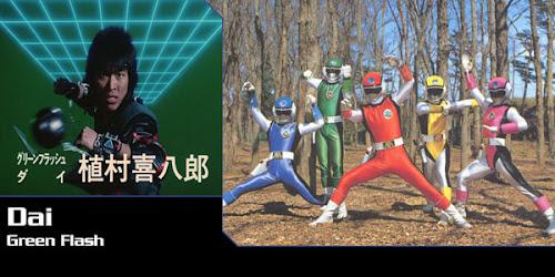 Dai / Green Flash