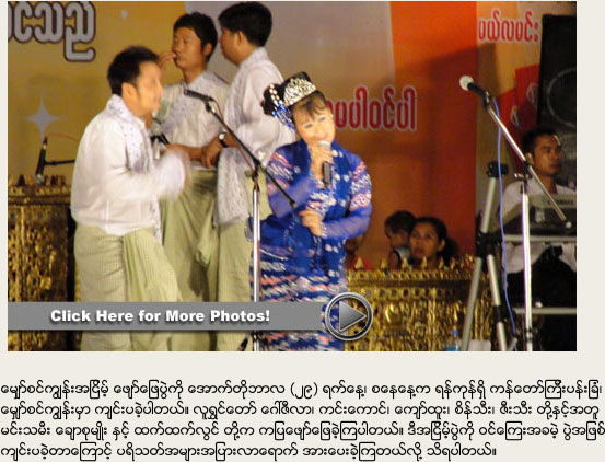 2011-10-30 | Myanmar Celebrity: Gossip, News, Video, Photo, Fashion ...