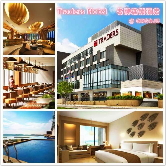 【新山哪里好住】介绍6家新山酒店 Popular Hotels in Johor Bahru